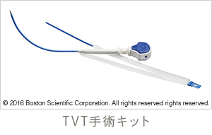 TVT手術キット