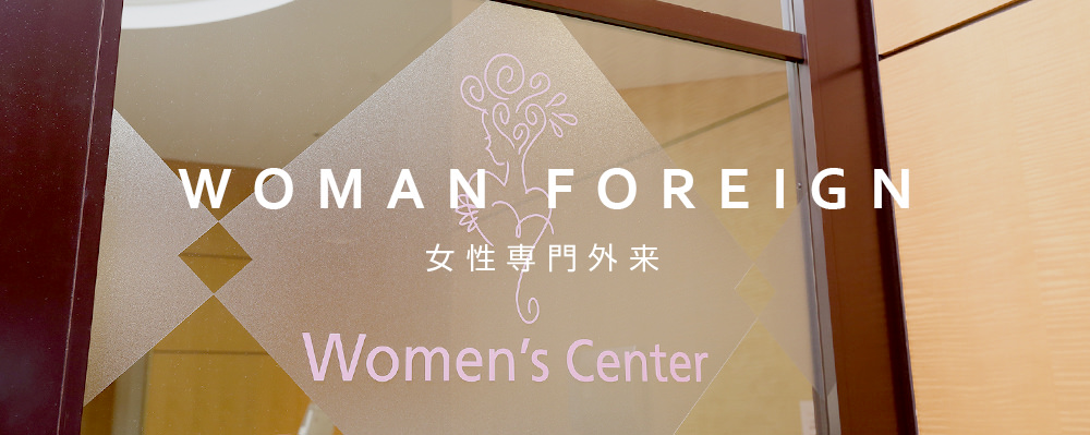 Woman foreign 女性専門外来